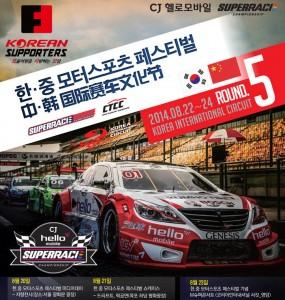 20140822007cj_race